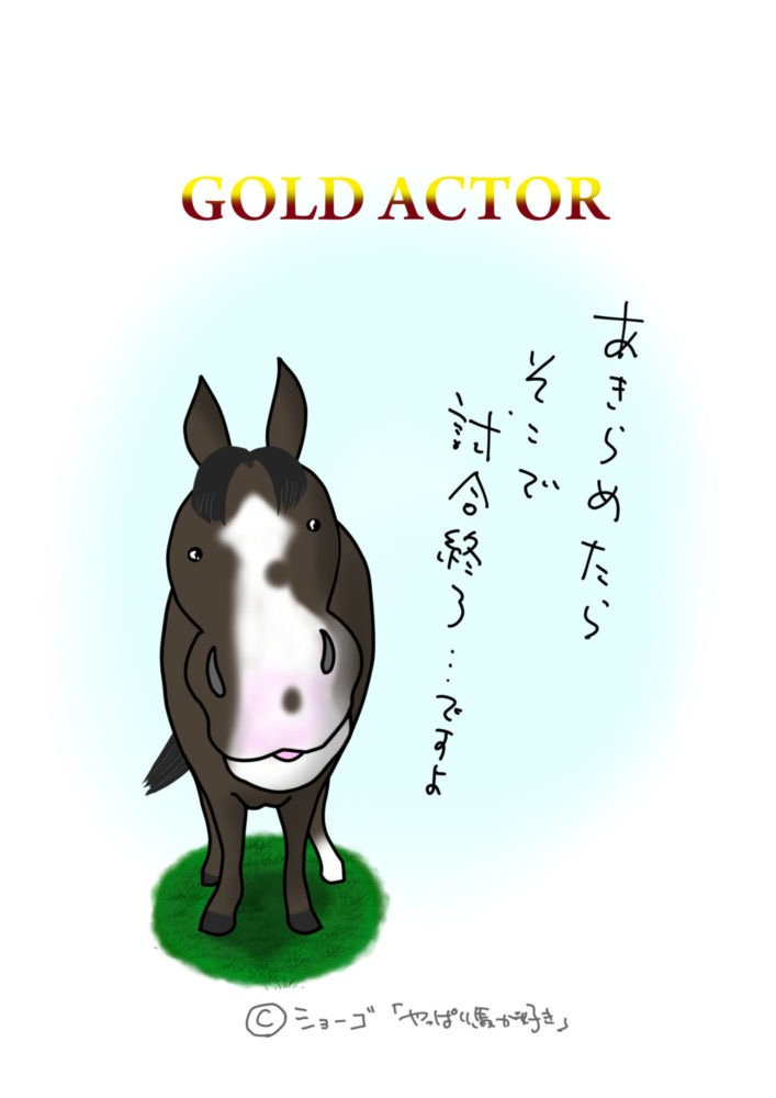 ゴールドアクター