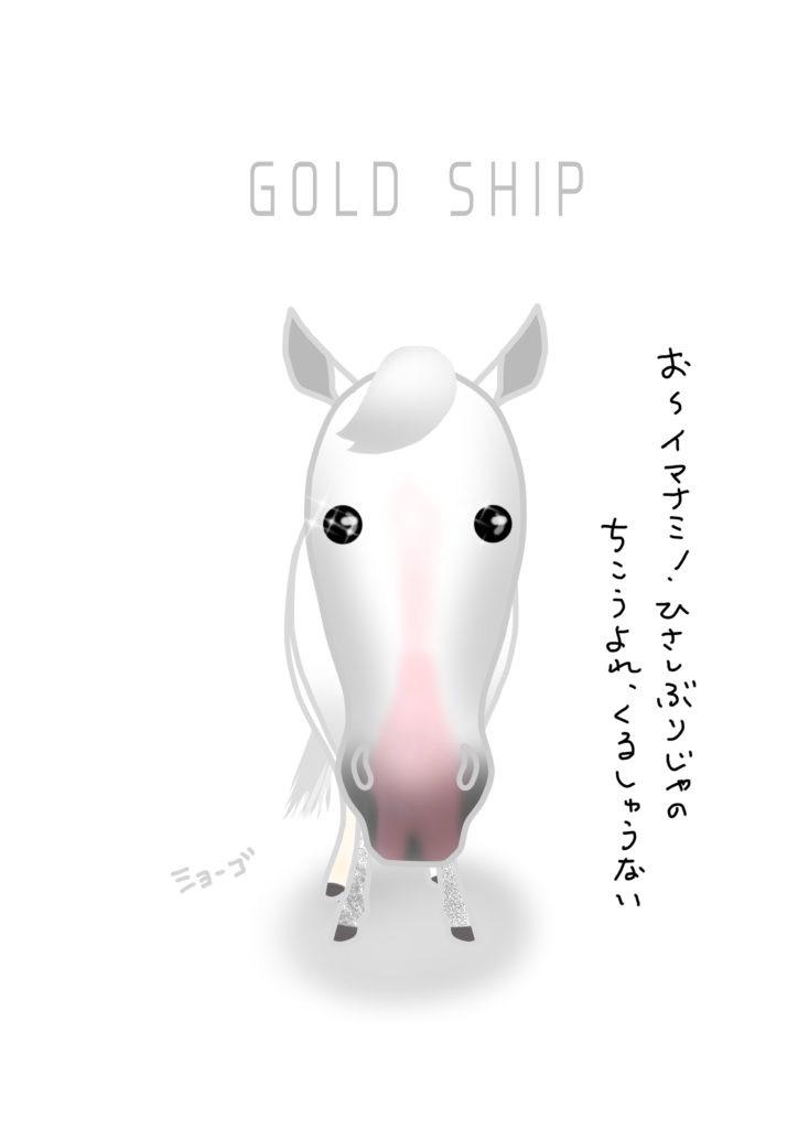 ゴールドシップ