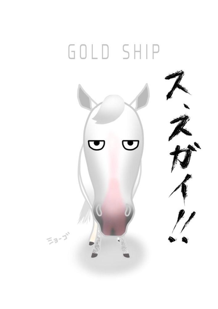 須貝さんに久しぶりにあったゴールドシップ