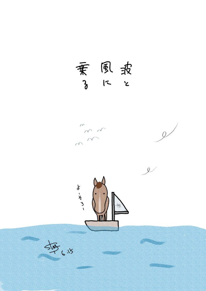 波と風に乗る