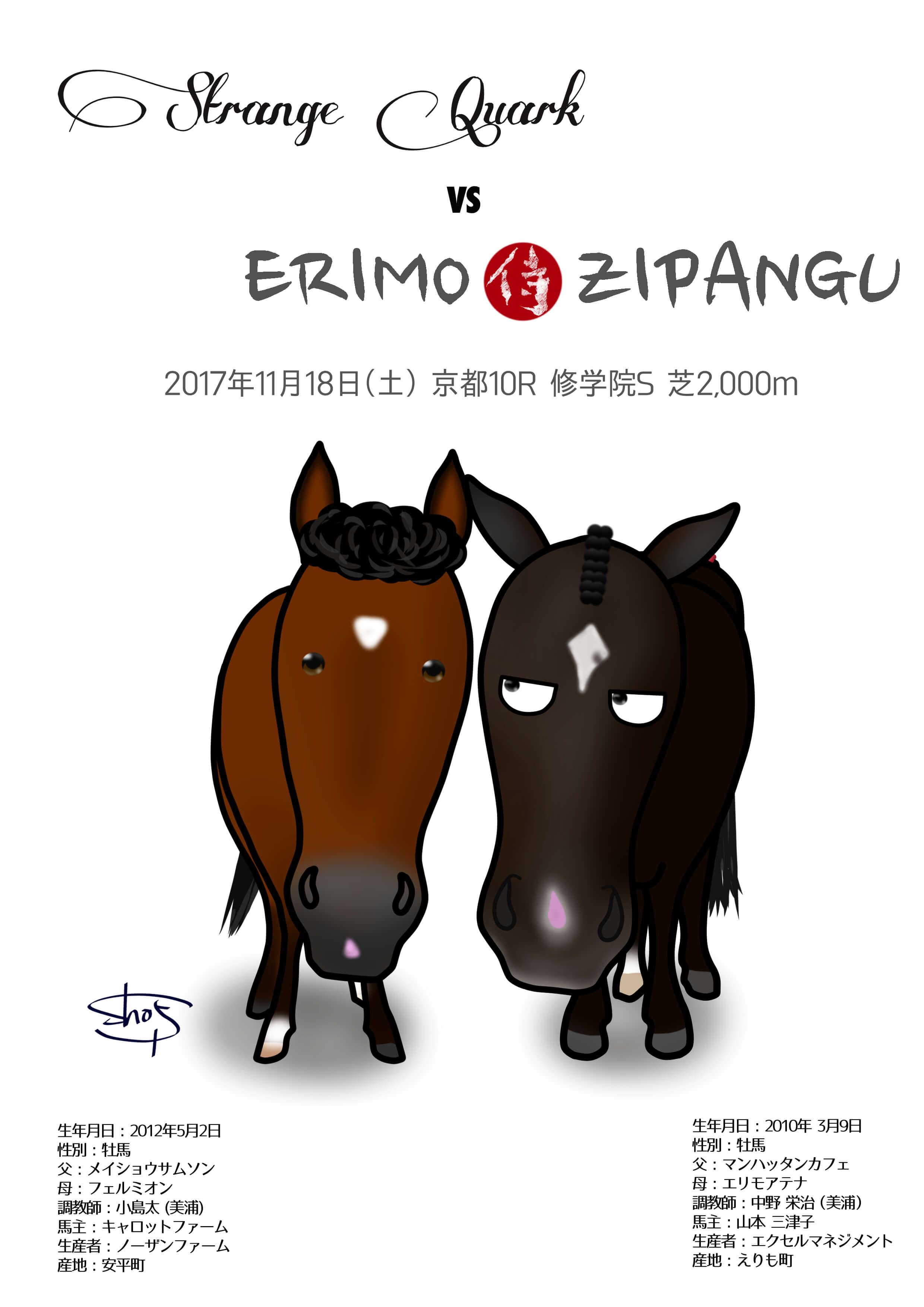 エリモ&ストレンジ