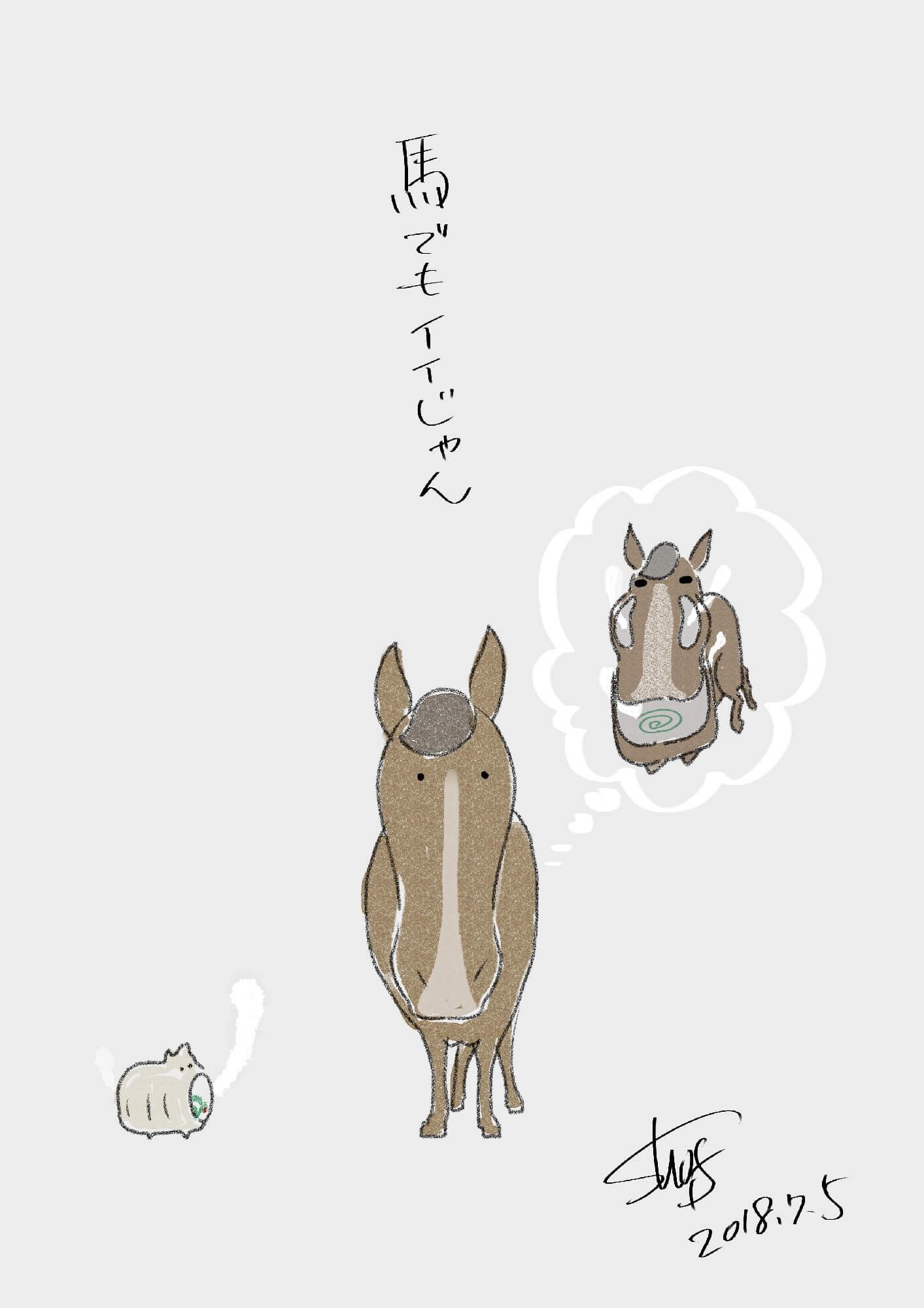 馬でもいいじゃん
