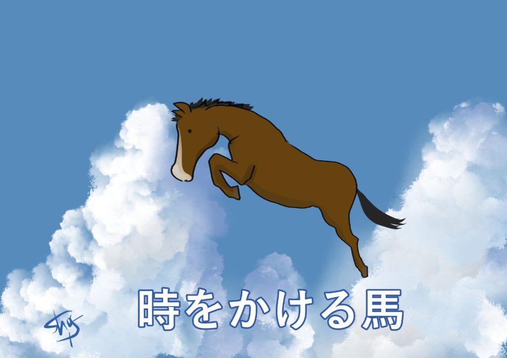 時をかける馬