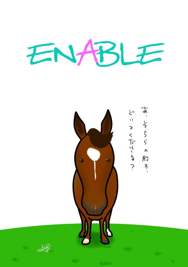 エネイブル〜凱旋賞〜