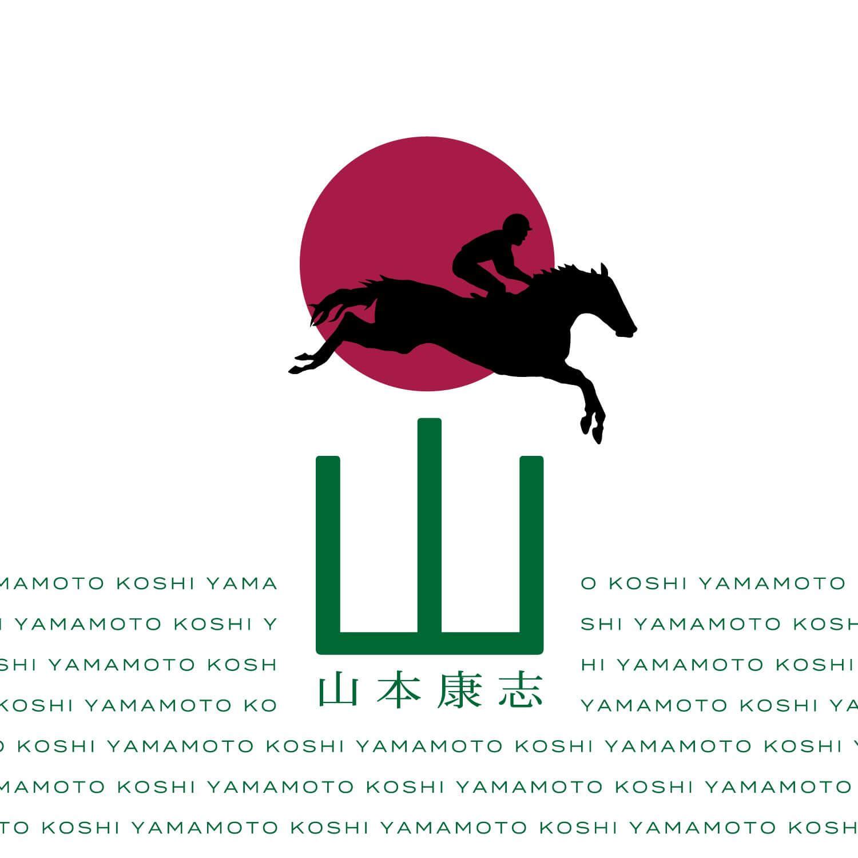 山本康志騎手 横断幕