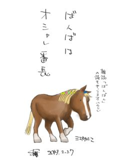 ばん馬はオシャレ番長