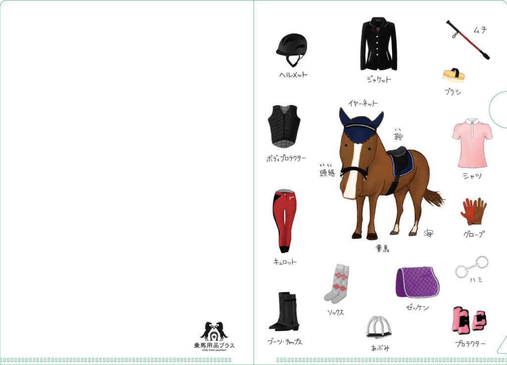 乗馬用品プラスクリアファイル