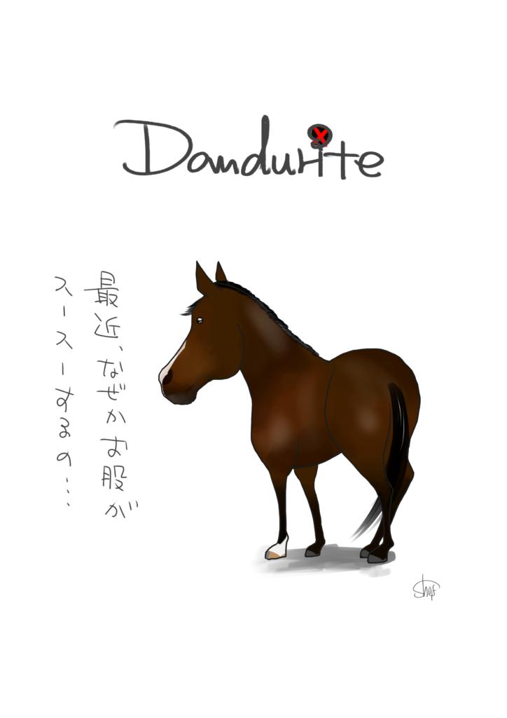 ダンビュライト