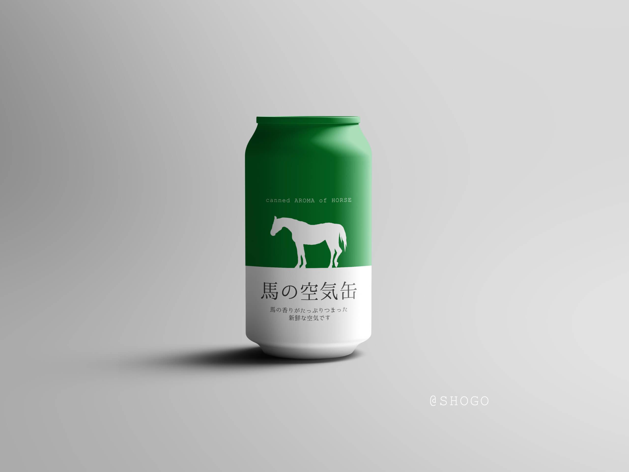 馬の空気缶
