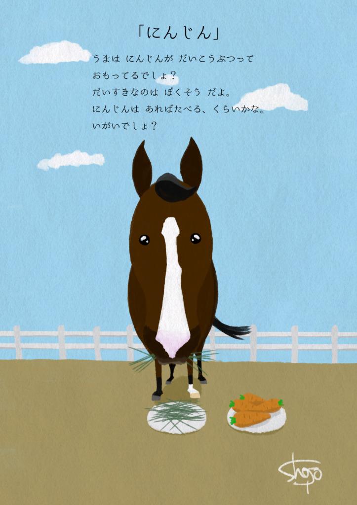 馬の大好物