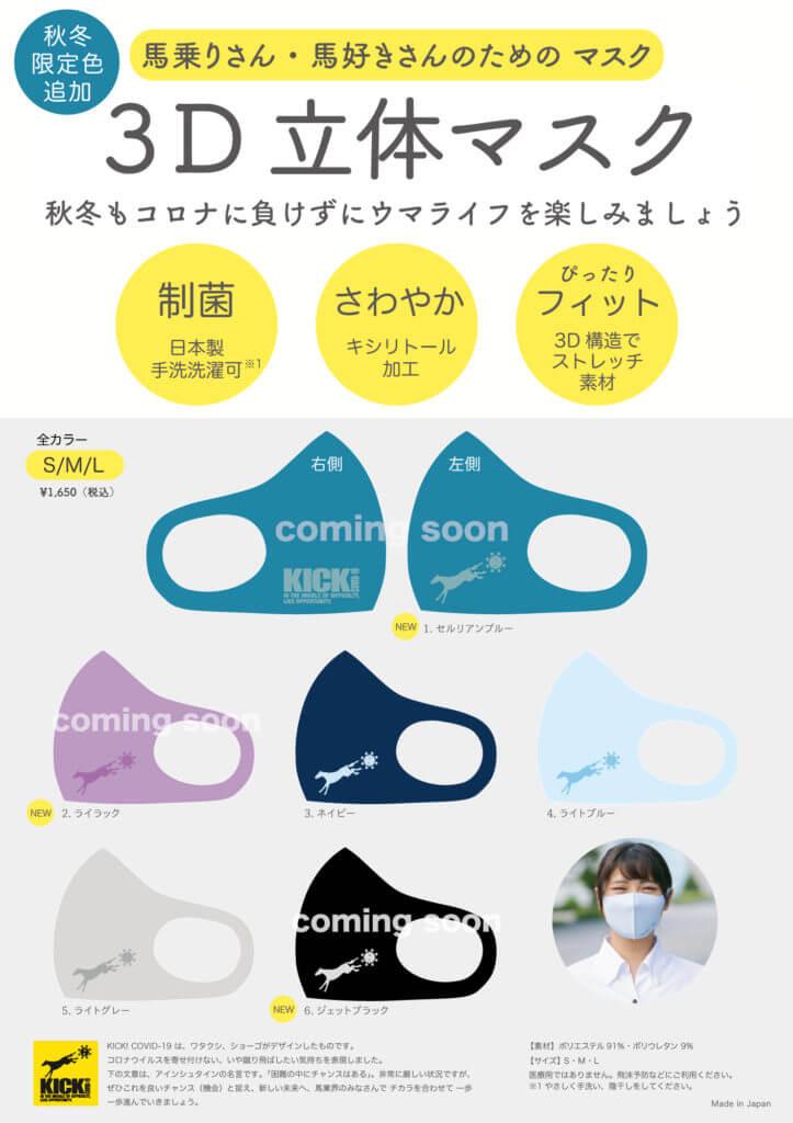 3D立体マスク(ウマスク)2020秋冬