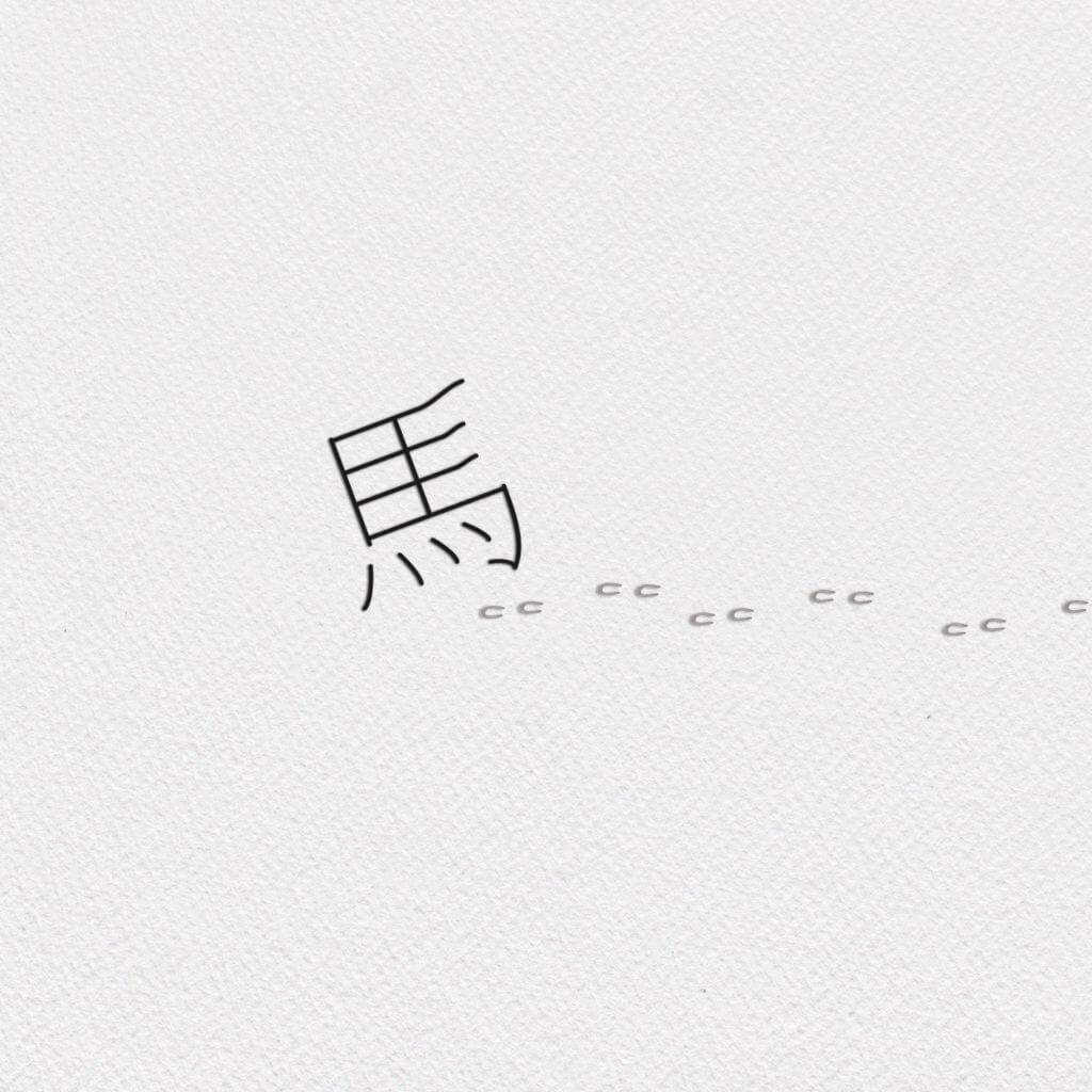馬という漢字 デザイン| ショーゴ
