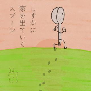 しずかに家を出ていくスプーンのイラスト | ショーゴ