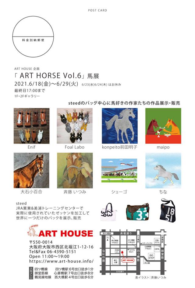 「ART HORSE Vol.6」馬展