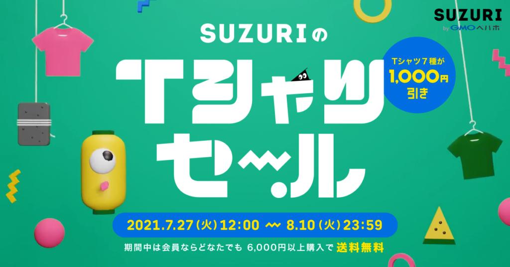 suzuri | ショーゴ